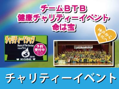 健康チャリティーイベント(チームBTB)2014年3月9日(日曜日)