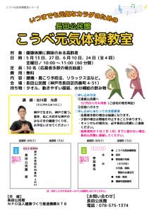 こうべ体操長田公民館2016.5